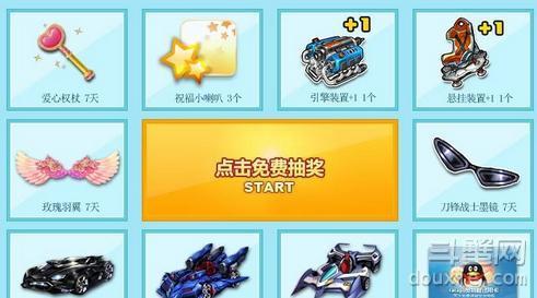 QQ飞车五一梦想起航大狂欢活动有哪些奖励 奖励怎么领取