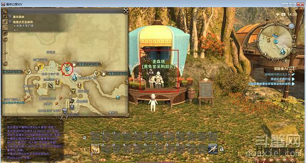 最终幻想14基萨尔野菜购买地点