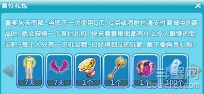 QQ炫舞幸运首付礼包怎么得 幸运首付礼包奖励有什么