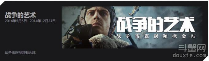 战争雷霆转发视频得功勋值 战争的艺术活动一览