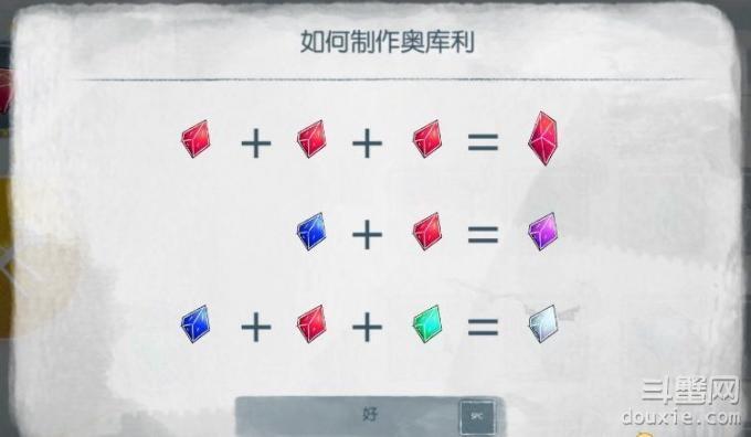光之子水晶怎么合成 各种水晶合成配方图解