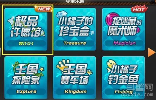 QQ飞车极品许愿馆怎么玩 极品许愿馆玩法介绍