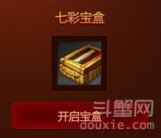 剑灵七彩宝盒怎么开启 七彩宝盒开启条件一览