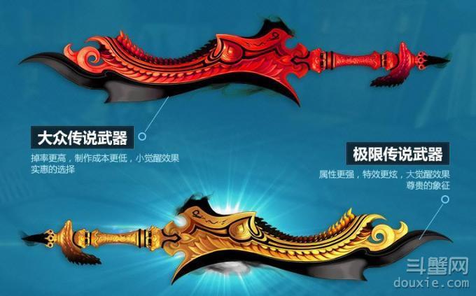 剑灵传说武器打造传说上线 全属性获得方法材料一览
