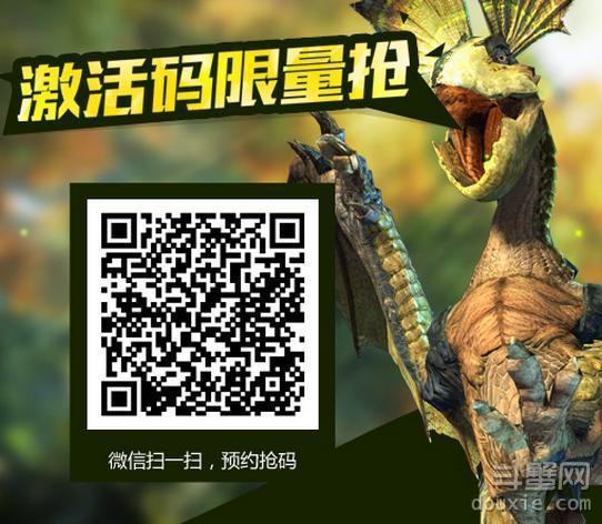 5月30日怪物猎人OL极限封测微商店抢码步骤一览