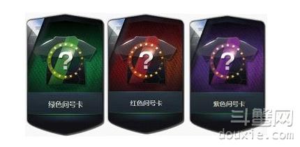 FIFA Online3世界杯各色问号卡怎么的 世界杯问号卡获取方法