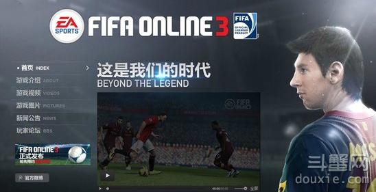 FIFA Online3画面卡顿怎么办 画面卡顿的解决方法详解