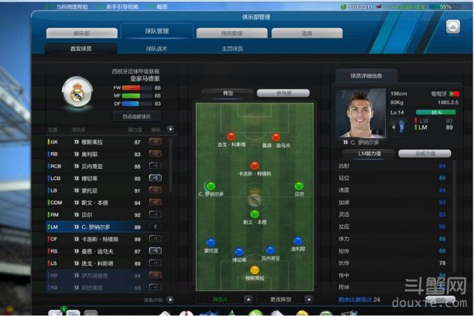 FIFA Online3非R玩家阵容怎么配置 非R玩家阵容配置攻略