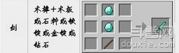 我的世界木剑怎么做 木剑合成方法介绍