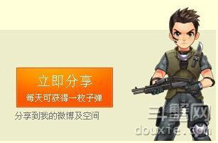 《逆战》周年庆之全民免费领福利活动地址详情
