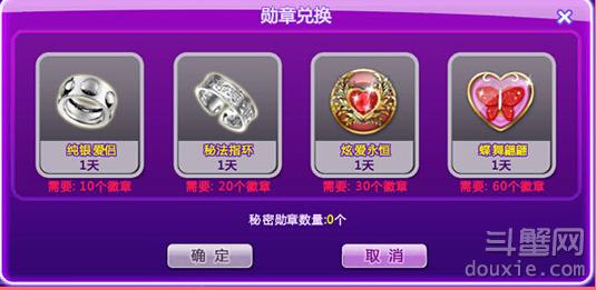 QQ炫舞秘密勋章是干什么用的 秘密勋章用法指南