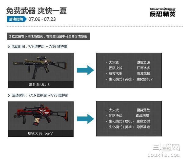 CSOL7月9日免费武器是什么 CSOL7月免费武器详情介绍