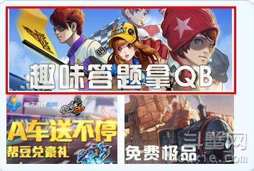 《QQ飞车》2014年暑期活动趣味答题免费领取Q币!