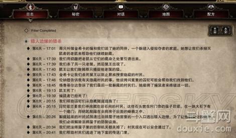 神界3原罪猎人边缘猎杀任务怎么做及任务图文介绍