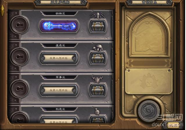 炉石传说冒险模式门票价格一览 冒险模式门票多少钱