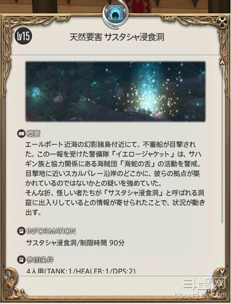 最终幻想14中15级副本萨丝塔夏溶洞怎么打怎么过