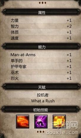 神界3原罪战斗法师有哪些技能及战斗法师天赋技能介绍