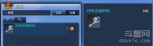 剑灵特殊武器钥匙有什么用 特殊武器钥匙用法详解