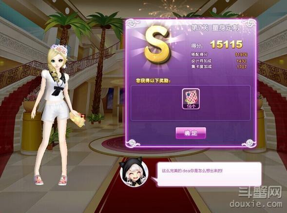 QQ炫舞旅行挑战量身定制S搭配图文分享 量身定制S搭配攻略