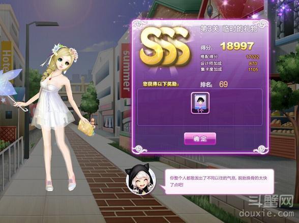 QQ炫舞临时的礼物SSS搭配指南 临时的礼物SSS搭配分享