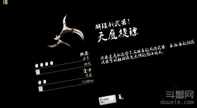 鬼泣5天鹰旋镖的特点