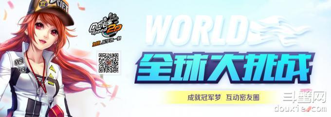 QQ飞车挑战之王称号怎么获得 挑战之王称号获得方法详解
