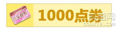 QQ飞车更新有礼1000点券在哪领取 更新有礼1000点券领取方法详解
