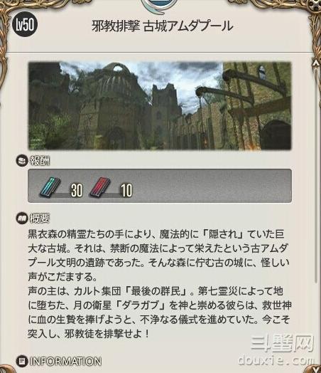 最终幻想14中50级副本邪教驻地无限城古堡打法及通关攻略