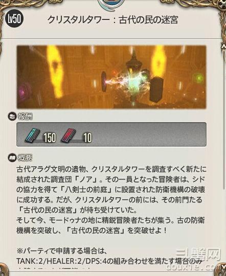 最终幻想14中24人团队副本水晶塔怎么打怎么过