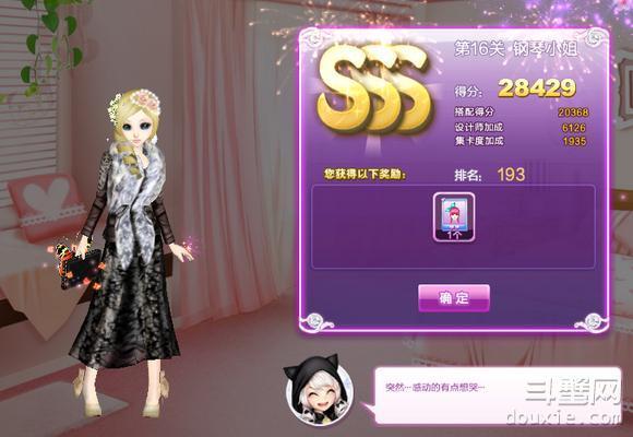 QQ炫舞韩国攻略钢琴小姐SSS得分搭配分享 钢琴小姐SSS得分搭配指南