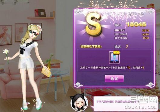 QQ炫舞甜蜜生活新店开张S得分攻略 新店开张S得分图片展示