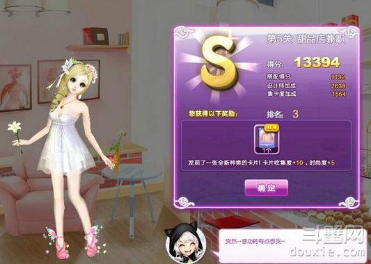 QQ炫舞甜蜜生活甜品店兼职S搭配攻略 甜品店兼职S搭配得分展示