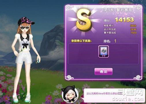 QQ炫舞甜蜜生活攀岩赛高S搭配攻略 攀岩赛高S搭配怎么得