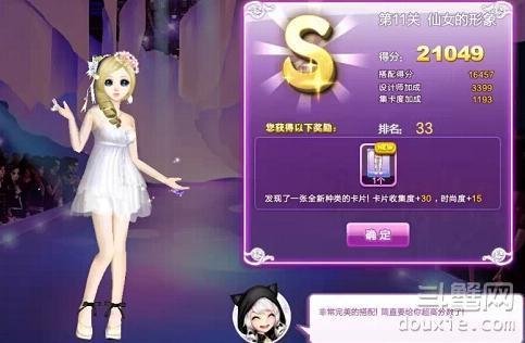 QQ炫舞甜蜜生活仙女的形象S得分如何搭配 仙女的形象S得分搭配步骤