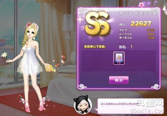 QQ炫舞甜蜜生活我是大寿星SSS图文分享 我是大寿星SSS图文攻略