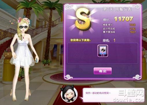QQ炫舞甜蜜生活用餐仪表S搭配方法分享 用餐仪表S搭配攻略