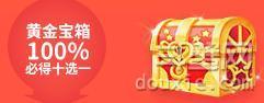 QQ飞车国庆黄金宝箱有什么 国庆黄金宝箱内含物品一览