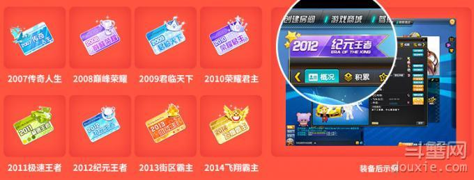 QQ飞车2014飞翔霸主纪念名片怎么获得 2014飞翔霸主纪念名片获取方法展示
