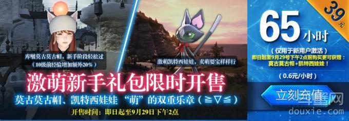 最终幻想14激萌新手礼包有什么内容及激萌新手礼包在哪买