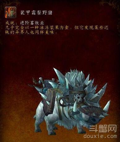 魔兽世界装甲霜鬃野猪怎么获得 装甲霜鬃野猪获得方法一览
