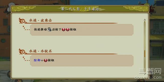火影忍者究极忍者风暴革命第二代火影千手扉间出招技能表分享