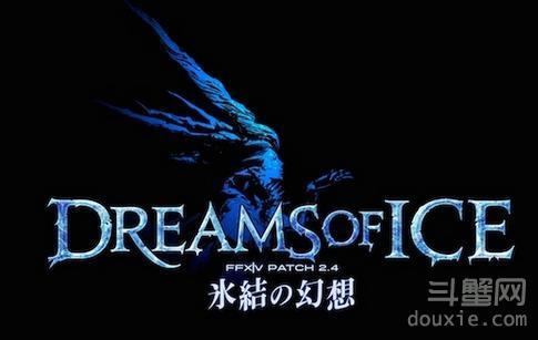 最终幻想14最新2.4资料片冰封的幻想新增内容详解