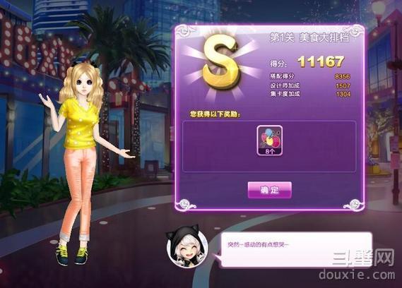 QQ炫舞旅行挑战美食大排档S得分攻略 美食大排档S得分怎么搭配