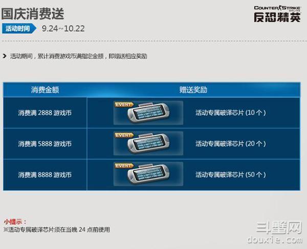 CSOL国庆登陆送永久武器芯片及Balrog重装补给箱怎么得