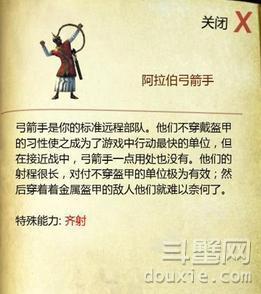 要塞十字军东征2阿拉伯弓箭手怎么样 阿拉伯弓箭手技能详解