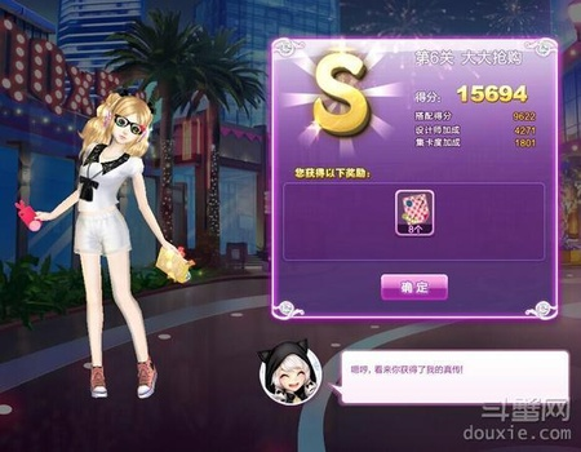 QQ炫舞旅行挑战大大抢购S搭配怎么获得 大大抢购S搭配攻略