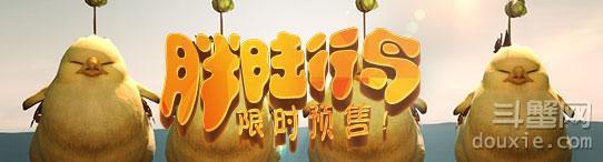 最终幻想14胖陆行鸟抽奖资格怎么得及胖陆行鸟预售详情