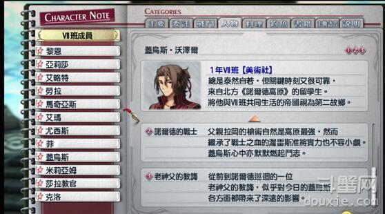 英雄传说闪之轨迹2盖乌斯资料怎么获得 盖乌斯资料收集大全