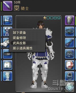 最终幻想14无法武具投影怎么办 无法武具投影原因详解