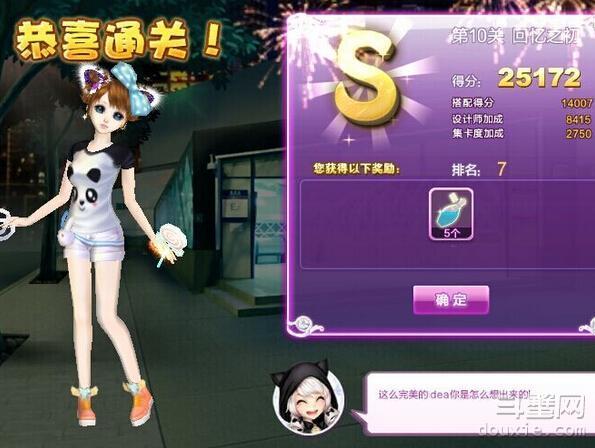 QQ炫舞设计师生涯回忆之初S如何搭配 回忆之初S搭配一览